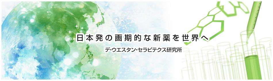 日本発の画期的な新薬を世界へ